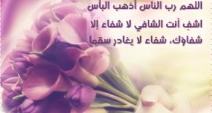 """لا مرض بعد اليوم ... """"الشافي"""" ab33ad.info-7c74780e"""